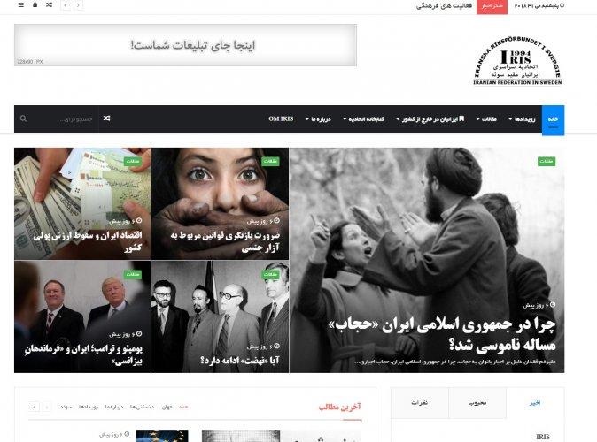 Iranska Riksförbundet i Sverige